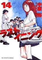 14 Rasutoiningu Counterattack Of Private Color Pearl Academy High School Baseball Team Big Comics 2007 Isbn 4091813372 Japanese Import [Pdf/ePub] eBook