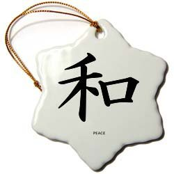 3dRose orn_52373_1 Japanese Sign for Peace Snowflake Decorative Hanging Ornament, Porcelain, 3-Inch