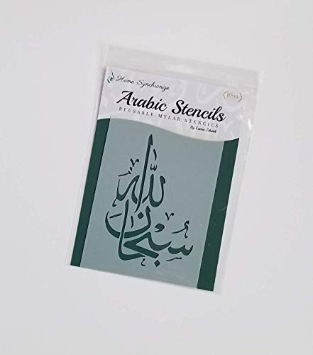 Stencil by Home Synchronize-Arabic/Islamic Calligraphy-Reusable Template-Subhan Allah-Glory be to Allah-2 x 4""