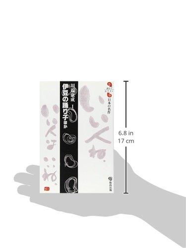 Izu No Odoriko, Hoka: Kawabata Yasunari I