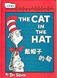 The Cat in the Hat, Dr. Seuss, 9573211238