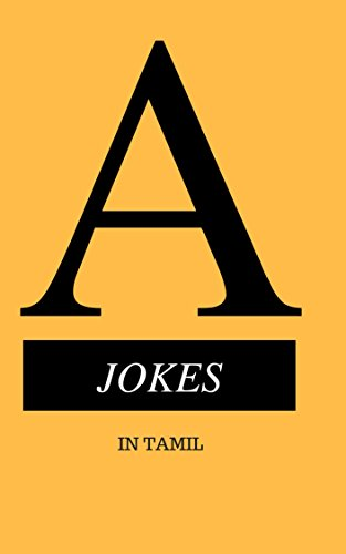 A JOKES - ADULTS ONLY JOKES IN TAMIL: அசைவ சிரிப்புகள் தமிழில் - A ஜோக்ஸ் (Tamil Edition)