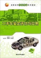 Download Used car appraisal and transaction vocational automotive professional textbook series(Chinese Edition) ebook