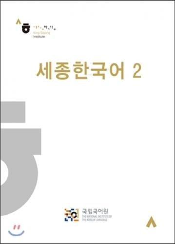 Three kinds of Korean 2 (Korean edition) Three kinds of Korean 2 (Korean edition)