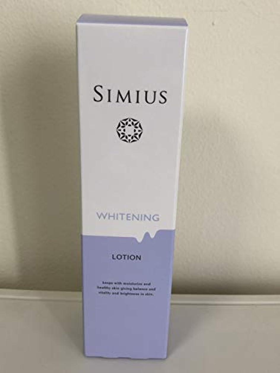 スクレーパー説教狂気Grace&Lucere Simius シミウス 薬用美白ホワイトC 化粧水 150ml