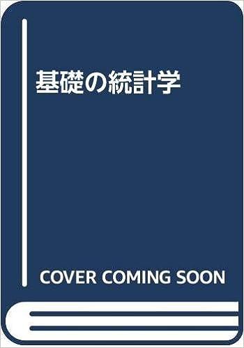 基礎の統計学 | 青木繁伸 |本 | 通販 | Amazon