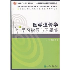 Medical genetic study of school guidance and problem sets(Chinese Edition)