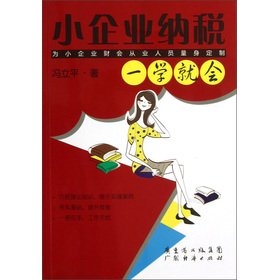 Small businesses pay taxes to a school will(Chinese Edition) PDF