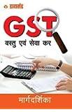 GST Hindi