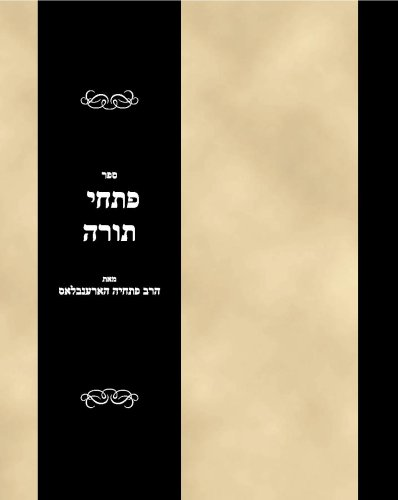 Sefer Pithe Torah (Hebrew Edition)