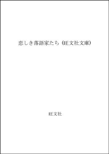 恋しき落語家たち (旺文社文庫)