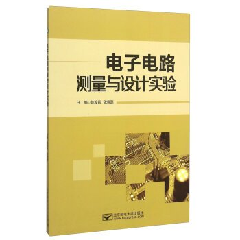 Electronic circuit design experiments and measurements(Chinese Edition) ebook