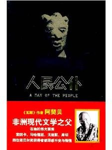 Download People's Public Servants (Chinese Edition) ebook