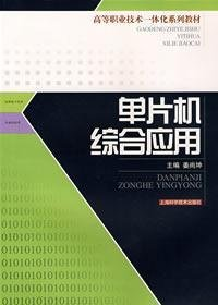 single-chip integrated application (higher vocational and technical integration of series of textbooks)(Chinese Edition)