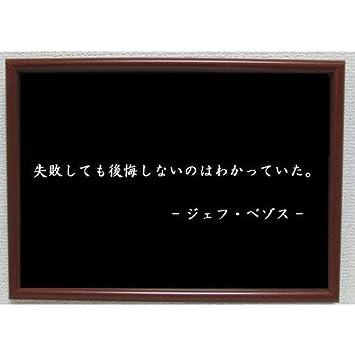 Amazon|ジェフベゾス ポスター グッズ 雑貨 名言 格言 啓蒙 座右の銘 ...