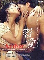 Ardor a.k.a. The Deep Love (Standard Edition) DVD