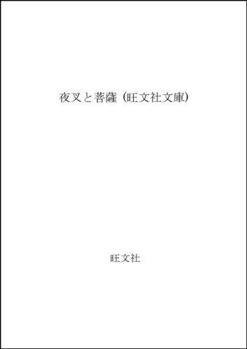 夜叉と菩薩 (旺文社文庫)