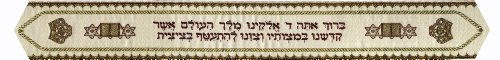 Atarah Neckband Cloth for Tallit in Maroon Burgundy and Gold Stitching with Star of David and Crown Design