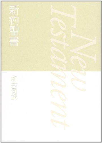 新約聖書 MI240(M)茶―新共同訳
