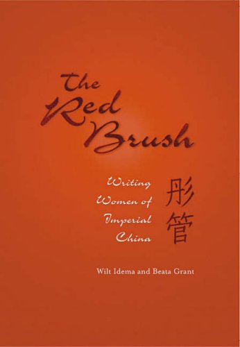 the-red-brush-writing-women-of-imperial-china-harvard-east-asian-monographs