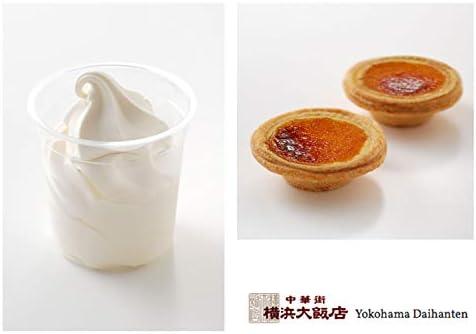 横浜大飯店 杏仁ソフトクリーム&エッグタルト 各4個セット 冷凍食品 クール便発送