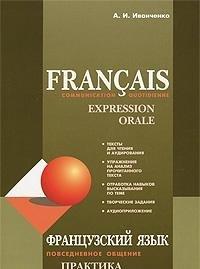 Download Frantsuzski yazyk Povsednevnoe obshchenie Praktika ustnoi rechi pdf epub