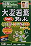 山本漢方(ヤマモトカンポウ) 山本漢方製薬 大麦若葉粉末100%