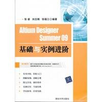 altium-designer-summer-09-basis-with-the-instance-of-the-advanced
