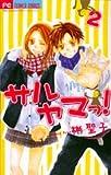 サルヤマっ! 2 (フラワーコミックス)