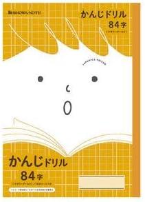 (まとめ) ショウワノート ジャポニカフレンド かんじドリル84字 橙 JFL-49【×50セット】