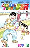 こちら葛飾区亀有公園前派出所 (第145巻) (ジャンプ・コミックス)
