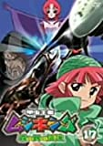 甲虫王者ムシキング~森の民の伝説~ 17 [DVD]