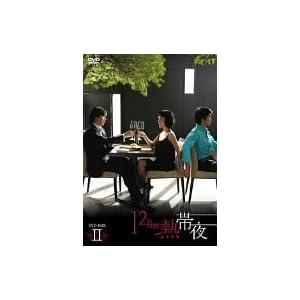 [DVD]12月の熱帯夜 DVD-BOX 2