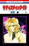 サディスティック・19 第4巻 (花とゆめCOMICS)