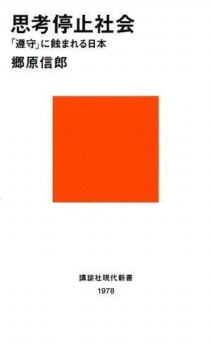 思考停止社会~「遵守」に蝕まれる日本 (講談社現代新書)