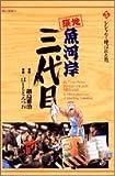 築地魚河岸三代目: シシャモと呼ばれた魚 (5) (ビッグコミックス)