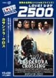 カサンドラ・クロス [DVD]
