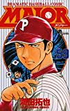 Major―Dramatic baseball comic (59) (少年サンデーコミックス)