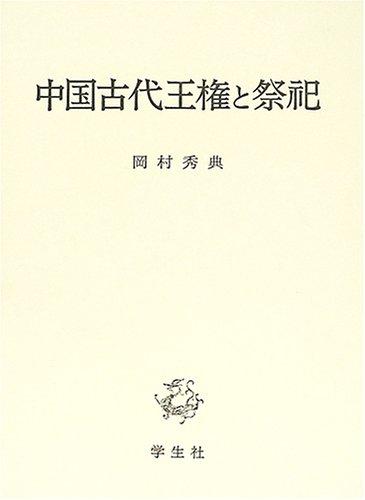 中国古代王権と祭祀