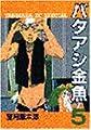 バタアシ金魚(5) (ヤンマガKCスペシャル)