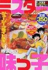 Mr. Ajikko hard horse selection 12 (Platinum Comics) (2004) ISBN: 4063531686 [Japanese Import]