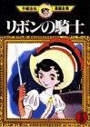 リボンの騎士(3) (手塚治虫漫画全集)