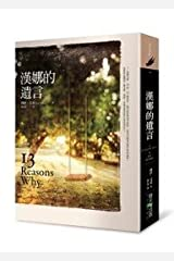 Thirteen Reasons Why (Chinese Edition) Paperback