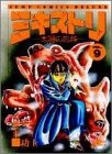 Mikisutori 9 - guard dog of hell and heaven of sun Reaper (Jump Comics Deluxe) (1995) ISBN: 4088586492 [Japanese Import]