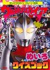 Ultraman Gaia maze Quiz Book (TV Magazine Great Encyclopedia (129)) (1999) ISBN: 4063394301 [Japanese Import]