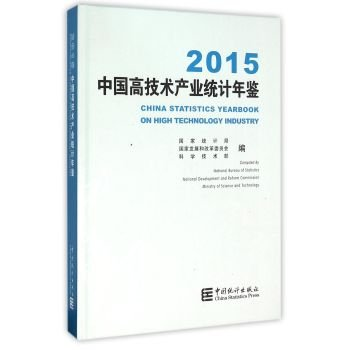 China Statistical Yearbook on High Technology Industry (2015 CD)(Chinese Edition)