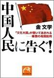 「中国人民に告ぐ!」金文学