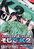 K2 (1)
