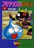 スライム冒険記 1 (Vジャンプブックス コミックシリーズ)