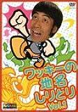 ワッキーの地名しりとり Vol.1 [DVD]